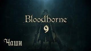 Прохождение Bloodborne - Серия 9: Чаша Предков Птумеру, Центральная Чаша Предков Птумеру