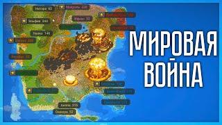 МИРОВАЯ ВОЙНА НАБИРАЕТ ОБОРОТЫ SUPER WORLDBOX