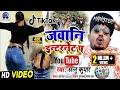 #Video_Song | जवानी इन्टरनेट प - Jawani Internet Pa | #Sannu_Kumar Video Song 2021 | Maithili Video
