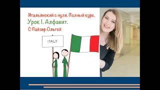 Итальянский с нуля. Полный курс. Урок 1. Алфавит