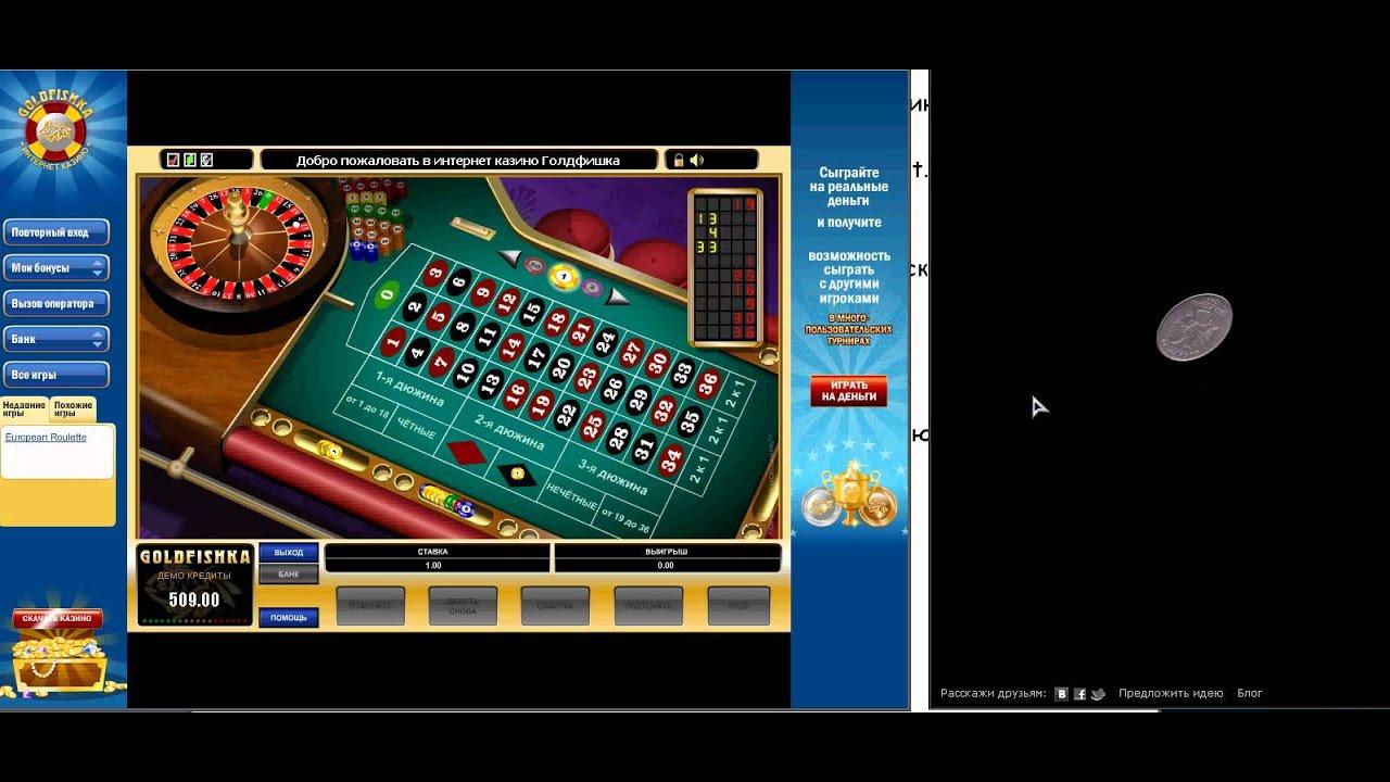 Схема обыгрывания казино в европейскую рулетку игровые казино на деньги