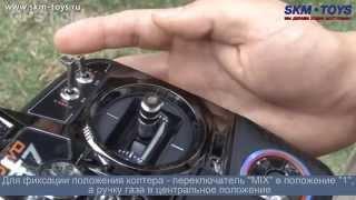видео Квадрокоптер Walkera QR X350
