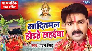 आगया Pawan Singh का 2020 का सुपरहिट छठ गीत - आदितमल होइहे सहईया, तू छठी करा भईया - Chhath Geet 2020