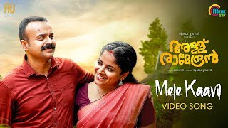 Allu Ramendran | Mele Kaavil Song | Kunchacko Boban | Vineeth Sreenivasan, Shaan Rahman |Ashiq Usman