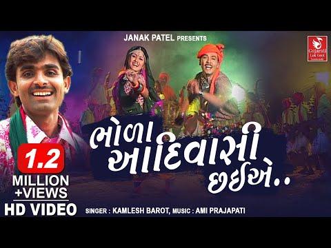 ркЯрлАркорк▓рлА ркЖркжрк┐рк╡рк╛рк╕рлА ркЧрлАркд ркнрлЛрк│рк╛ ркЖркжрк┐рк╡рк╛рк╕рлА  I Bhoda Adivasi | Ramtudi O Zamkudi | Kamlesh Barot | Adivasi Song