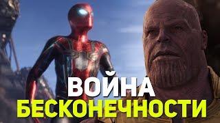 Мстители: Война бесконечности – тизер-трейлер РАЗБОР-МНЕНИЕ