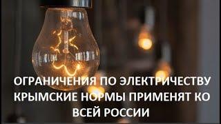 Ограничения по электричеству  Крымские нормы ко всей России 832