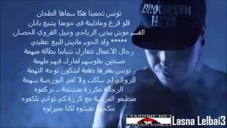 Klay bbj 2014 - Lasna lelbay3 Lyrics ( paroles) - لسنا للبيع