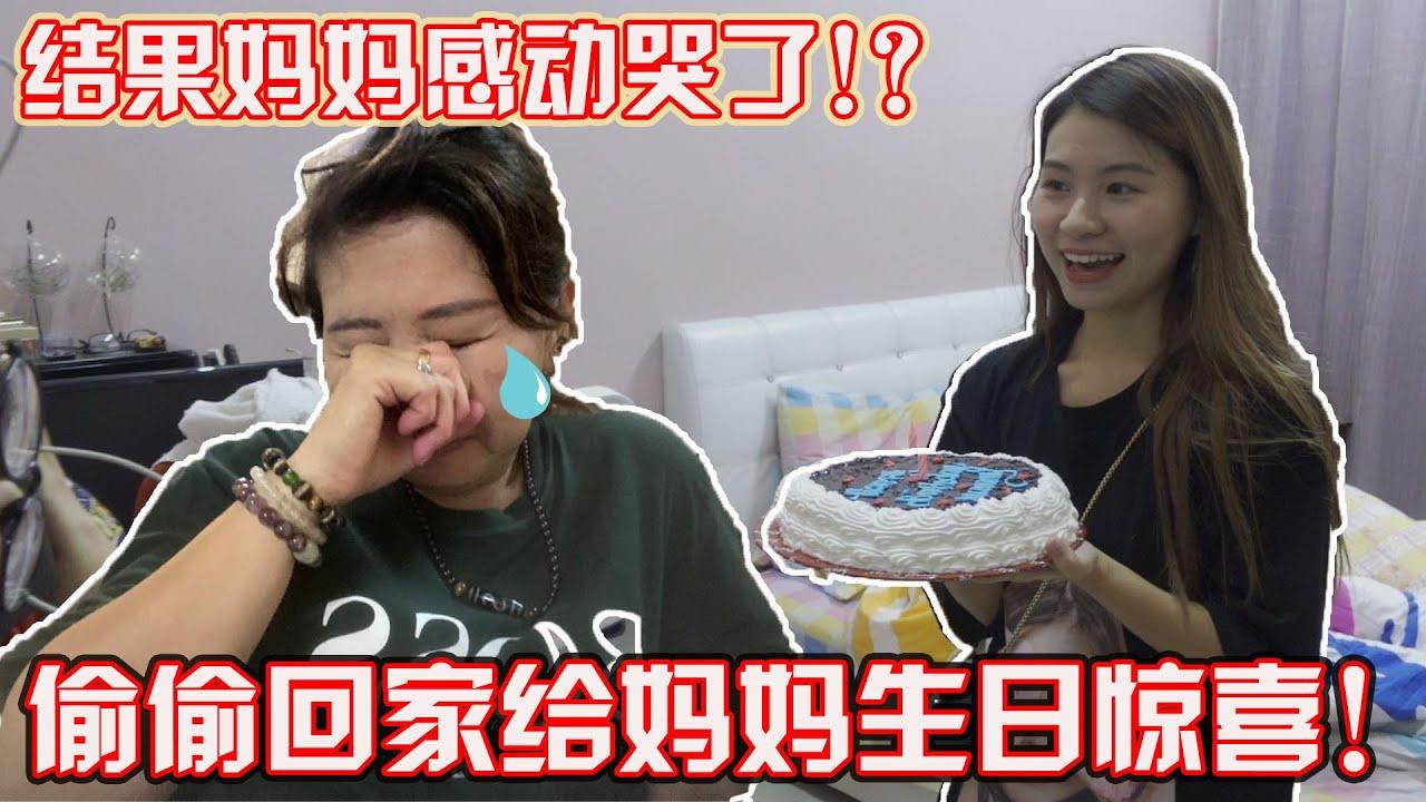 女儿偷偷回家给妈妈生日惊喜 结果妈妈感动哭了?!【Miki的日常Vlog】