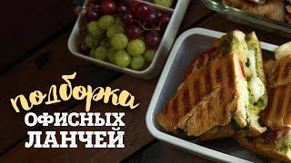 Офисные ланчи [Рецепты Bon Appetit]