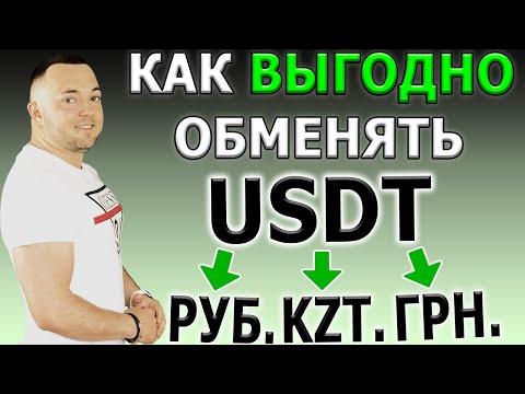 Как выгодно обменять USDT на рубли, гривны, тенге и другие валюты