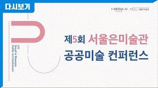 제5회 서울은미술관 공공미술 컨퍼런스