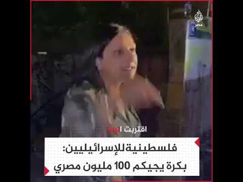 شابة فلسطينية للإسرائيليين.. بكرة يجيكم 100 مليون مصري  - نشر قبل 3 ساعة