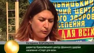 """ХОДТРК """"Поділля-центр"""" Спорт для всіх - Красилів"""