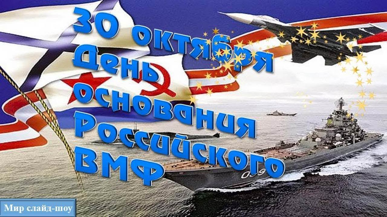 место поздравления с днем основания военно-морского флота россии тщательно хранились