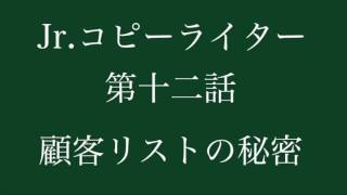 Jr コピーライター(C級)第12話実践シェア thumbnail