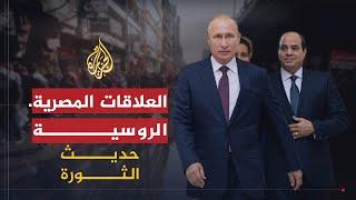 حديث الثورة-الحراك الداخلي بمصر والعلاقات مع روسيا