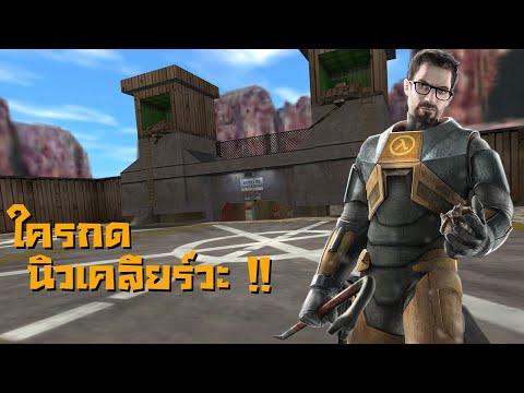 Half-Life ใครกดนิวเคลียร์วะ ??