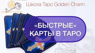 «БЫСТРЫЕ» КАРТЫ В ТАРО/ Школа Таро Golden Charm