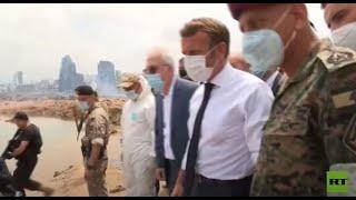 ماكرون يزور موقع الانفجار في بيروت