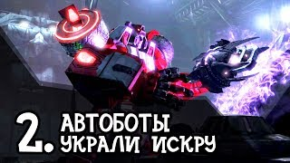 ТРАНСФОРМЕРЫ: Битва за темную искру   №2   Новый мультик роботы 2017 для мальчиков и девочек