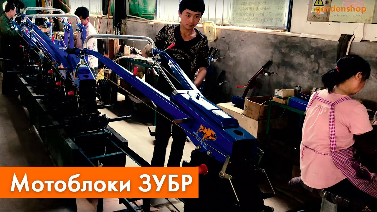 Мотоблок Зубр  | Производство мотоблоков в Китае