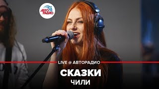🅰️ ЧИЛИ - Сказки (LIVE @ Авторадио)