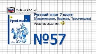 Скачать Задание 57 Русский язык 7 класс Ладыженская Баранов Тростенцова
