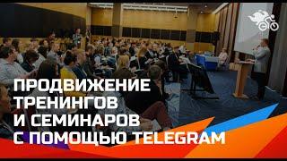 Продвижение обучающих семинаров и тренингов с помощью Telegram // Кейсы и цифры по продвижению