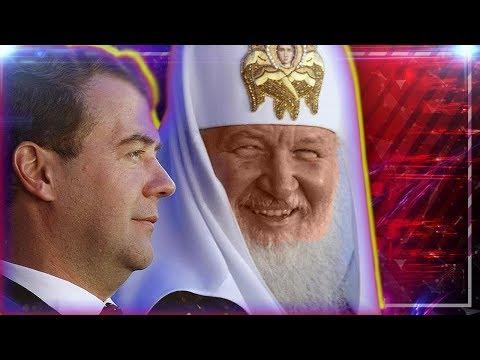 Как патриарх воровство