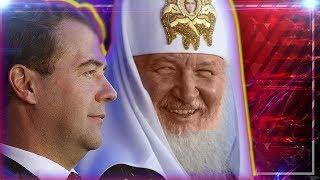 Как патриарх воровство победил #трешрпц \ ты иллюминат
