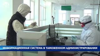 Правительство планирует внедрить в таможню систему ASYCUDA - Новости Кыргызстана