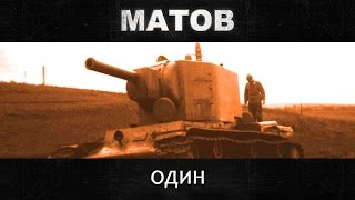 Алексей Матов - Один
