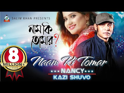 নাম কি তোমার? Naam Ki Tomar?  | Nancy & Kazi Shuvo | HD Video Song 2016