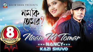 নাম কি তোমার? Naam Ki Tomar?  | Nancy & Kazi Shuvo | HD Video Song 2016 thumbnail