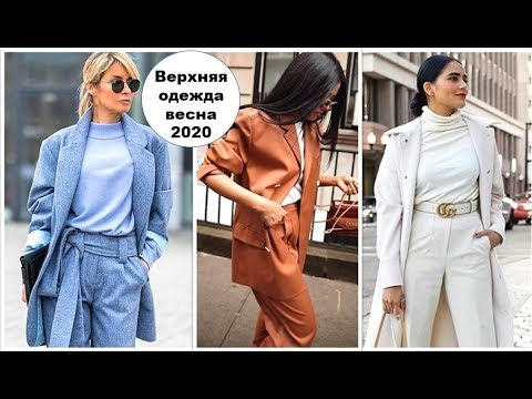 ВЕРХНЯЯ ОДЕЖДА ВЕСНА 2020: 12 ТРЕНДОВ ЖЕНСКОЙ ОДЕЖДЫ.