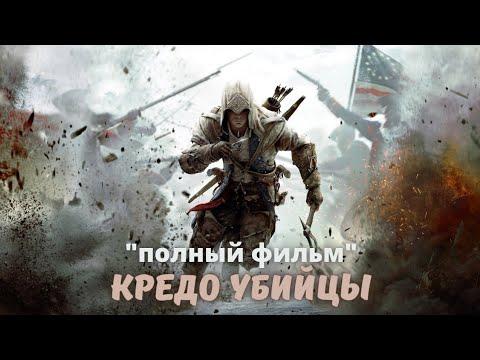 КРЕДО УБИЙЦЫ ФИЛЬМ 2016 HD / Assassins Creed Syndicate