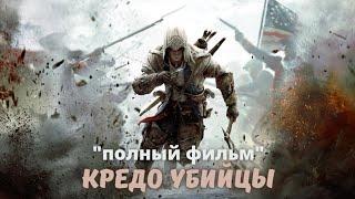 КРЕДО УБИЙЦЫ ФИЛЬМ 2016 HD / Assassin's Creed Syndicate
