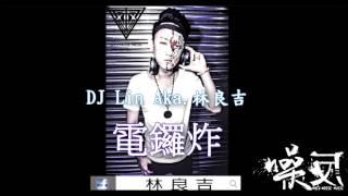 DJ Lin Aka.林良吉- 電鑼炸 (噪反音樂)