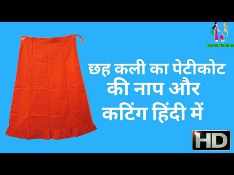 सिंपल छह कली का पेटीकोट की नाप और कटिंग हिंदी में    Simple Petticoat's Mesurement And Cutting