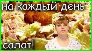 Салат на Каждый День!!! Хрустящий салат с ананасами и курицей!!!