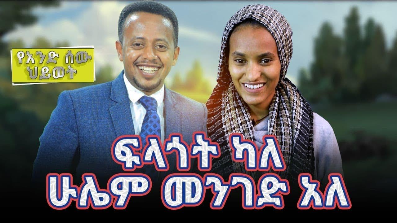 ፍላጎት ካለ ሁሌም መንገድ ኣለ ፡ Comedian Eshetu Melese Ethiopia