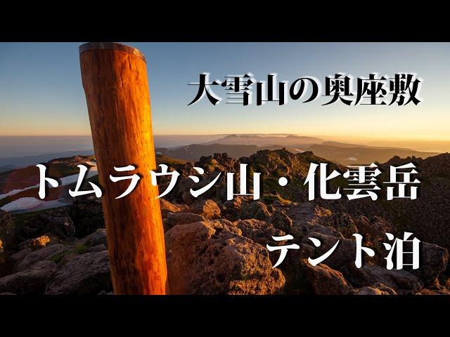【日本百名山】トムラウシ山・化雲岳 テント泊縦走