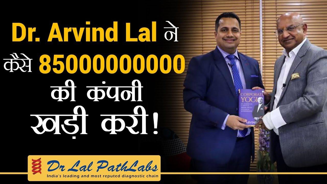 Dr. Arvind Lal ने कैसे 85000000000 की कंपनी खड़ी करी | Dr. Vivek Bindra