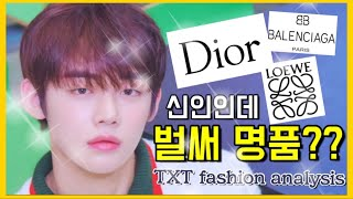 $1,900? NEW kpop star idol What is the price of a luxury brand? TXT FASHION ANALYSIS