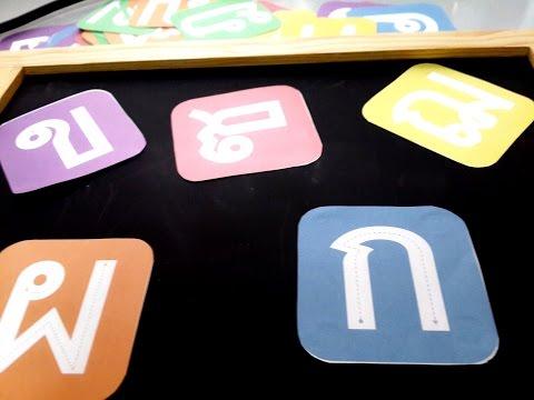 Learning Thai : Ko kai  How to start  write & speak Thai แบบฝึกหัดเขียน แล ะออกเสียงภาษาไทย ก.ไก่