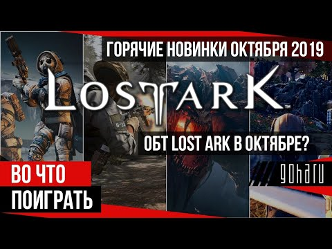 ГОРЯЧИЙ ОКТЯБРЬ 2019: Call of Duty: Modern Warfare, The Outer Worlds и... LOST ARK?