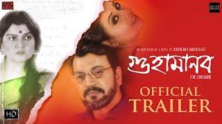 Guhamanab (গুহামানব)| Official Trailer | Bengali Movie | Chiranjeet | Pallavi | Kanchana | Paramita