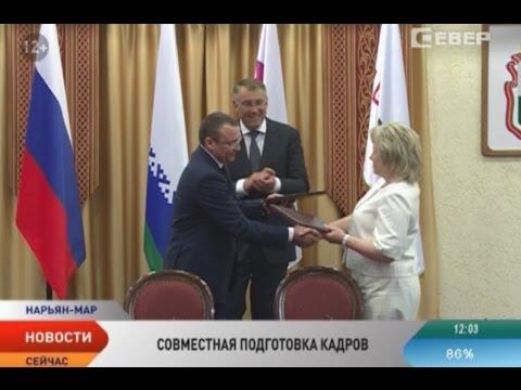 В НАО подписано соглашение о подготовке кадров для нефтегазовой сферы