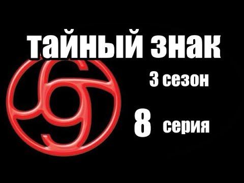 Фильм о Преступной Секте (3 часть) 8 серия из 8  (детектив, боевик, криминальный сериал)
